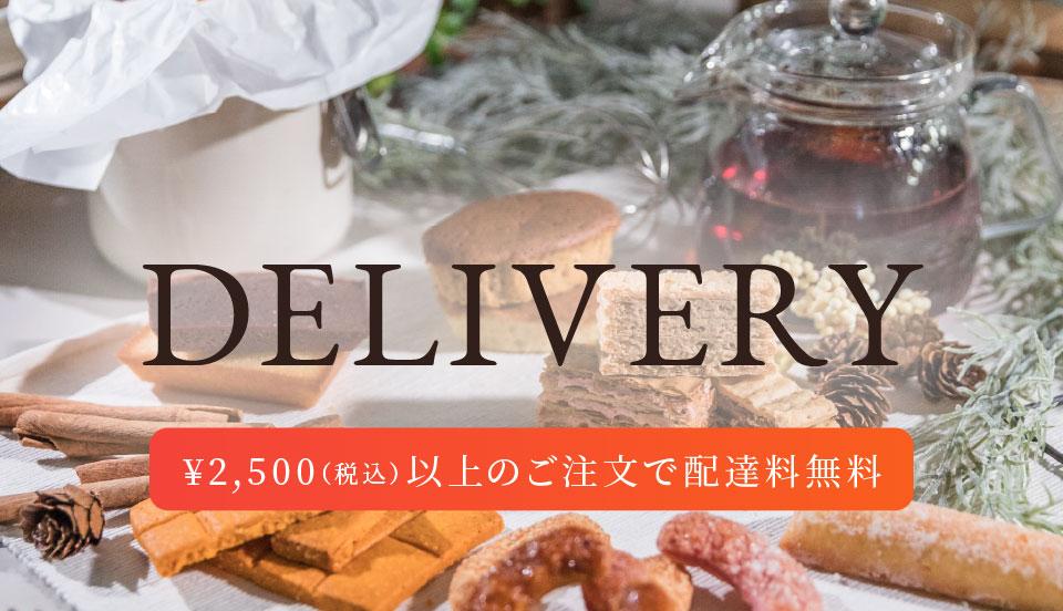 DELIVERY 2,500円(税込)以上のご注文で配達料無料