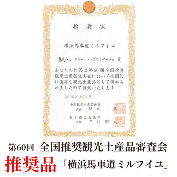 kankomiyage_suisyou2