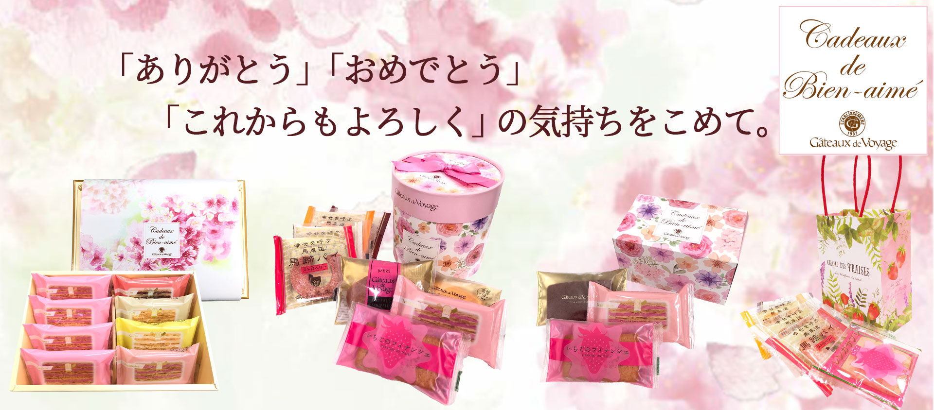 White Day and Spring Fair 2020