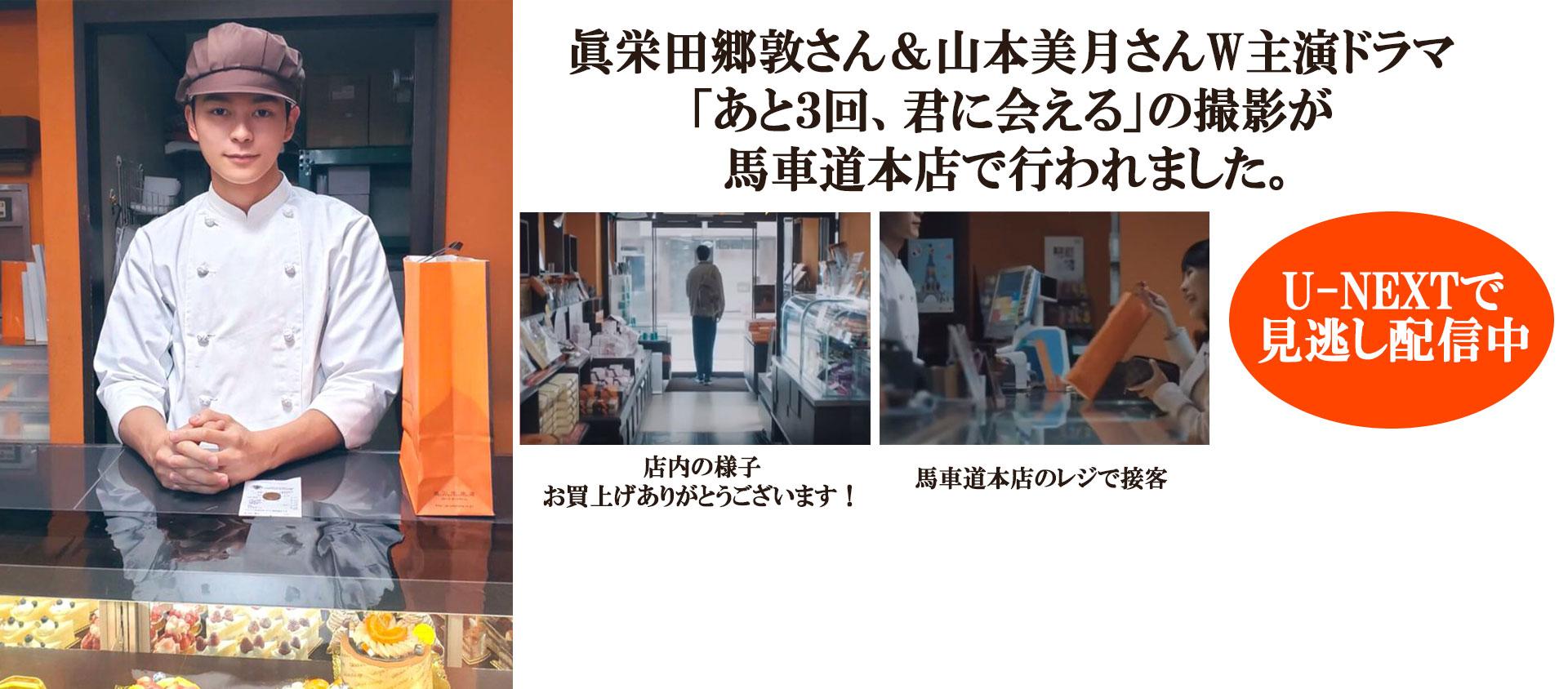 眞栄田郷敦さん主演ドラマの撮影が馬車道本店で行われました