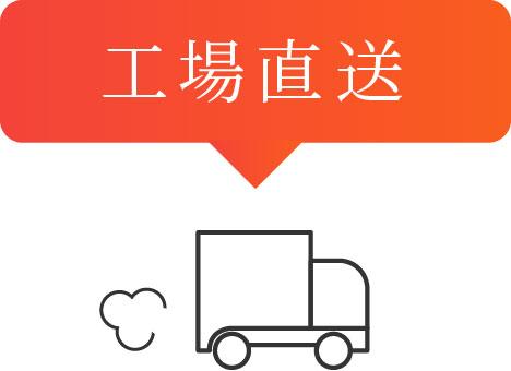 金沢区福浦工場より直送