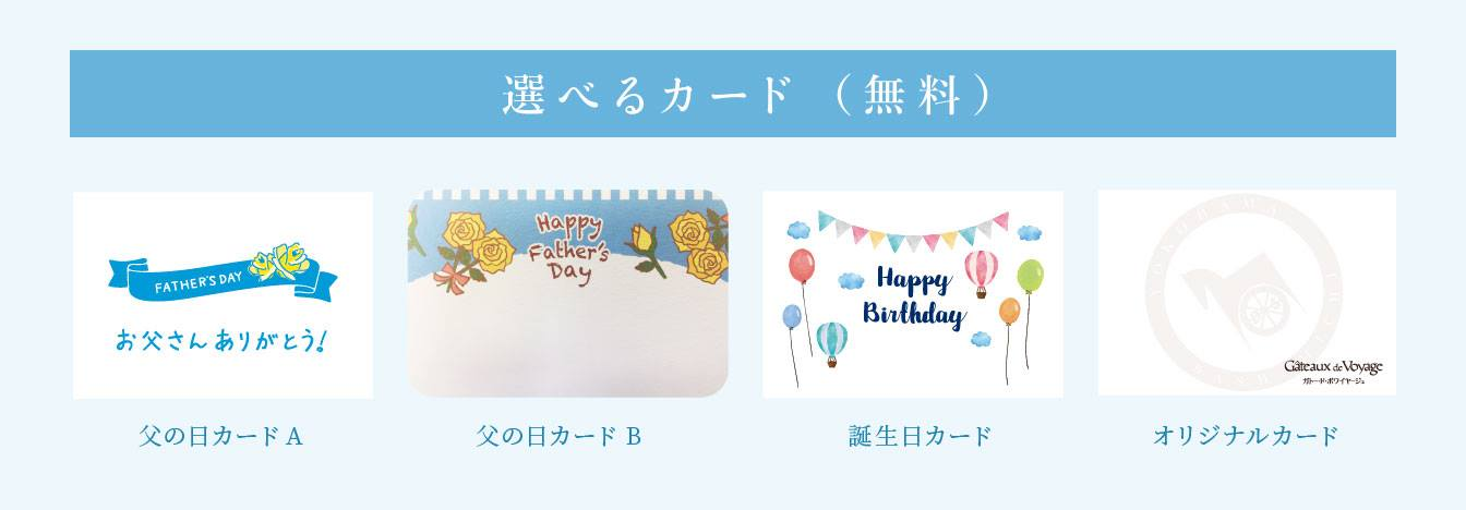 メッセージカードをご希望の方は<ご注文連絡欄>に「カード○」とご記入ください