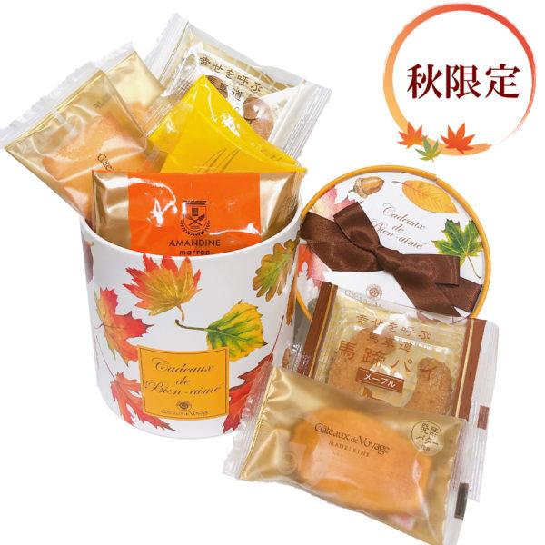 秋焼き菓子詰合わせ