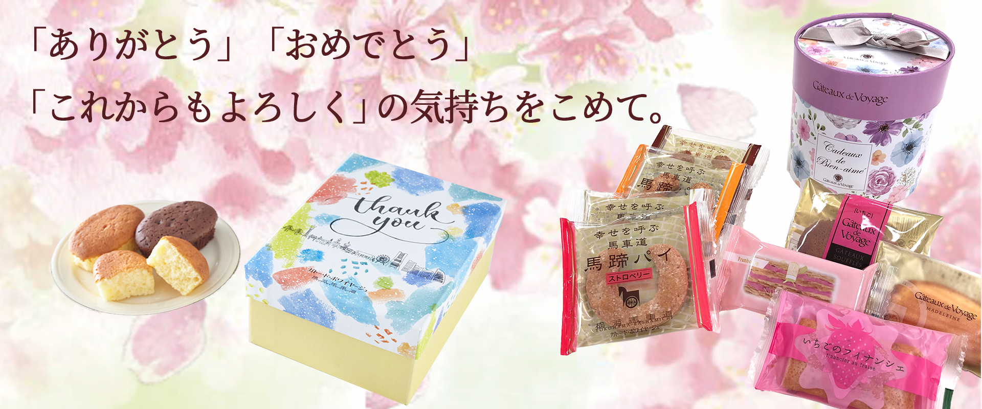 春の贈り物
