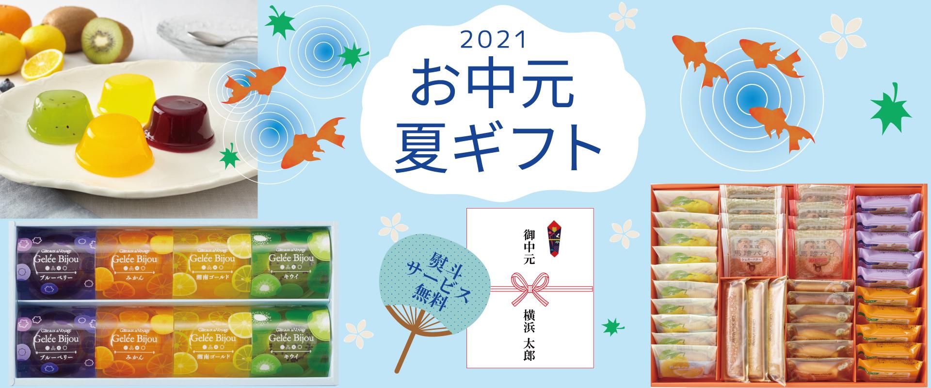 2021お中元夏ギフト