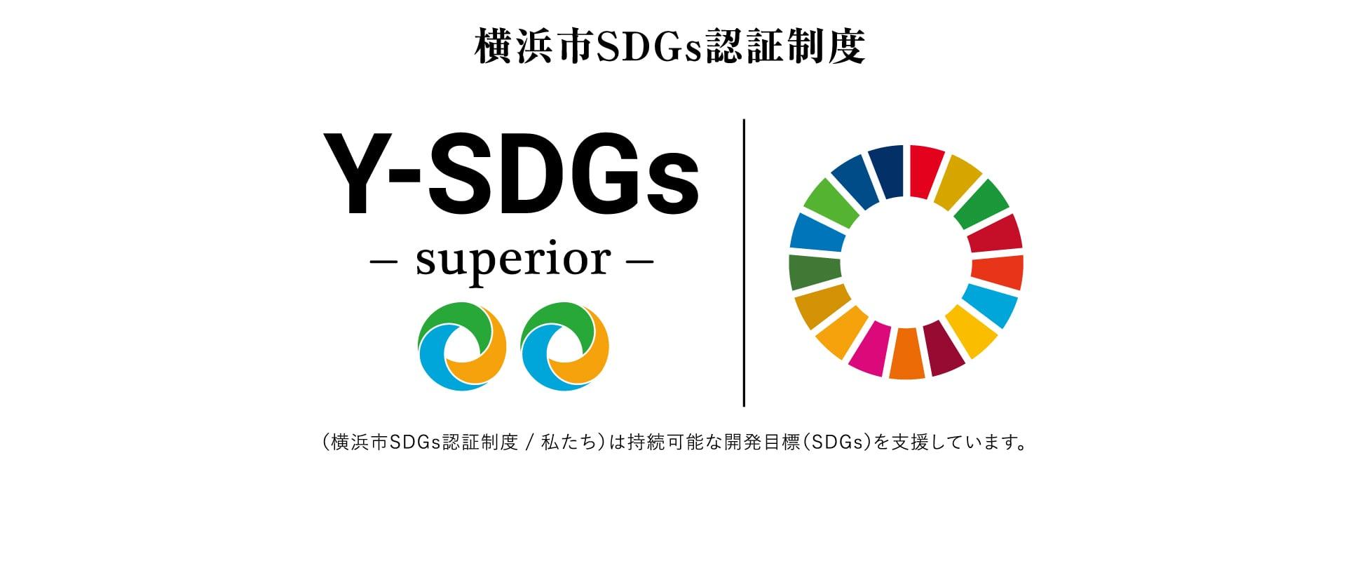横浜市SDGs認証取得のお知らせ